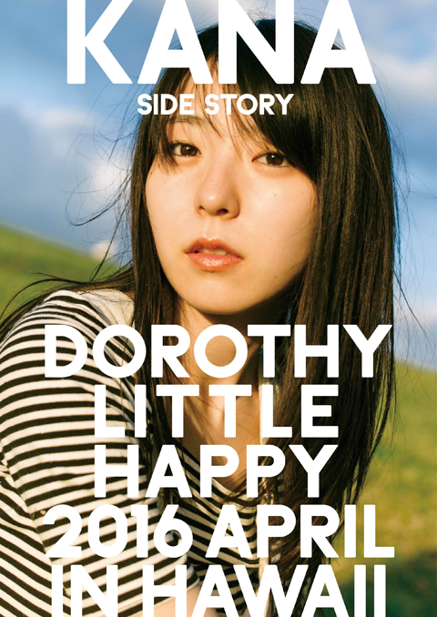 ハワイオールロケ写真集!「DOROTHY LITTLE HAPPY 2016 APRIL IN HAWAII」