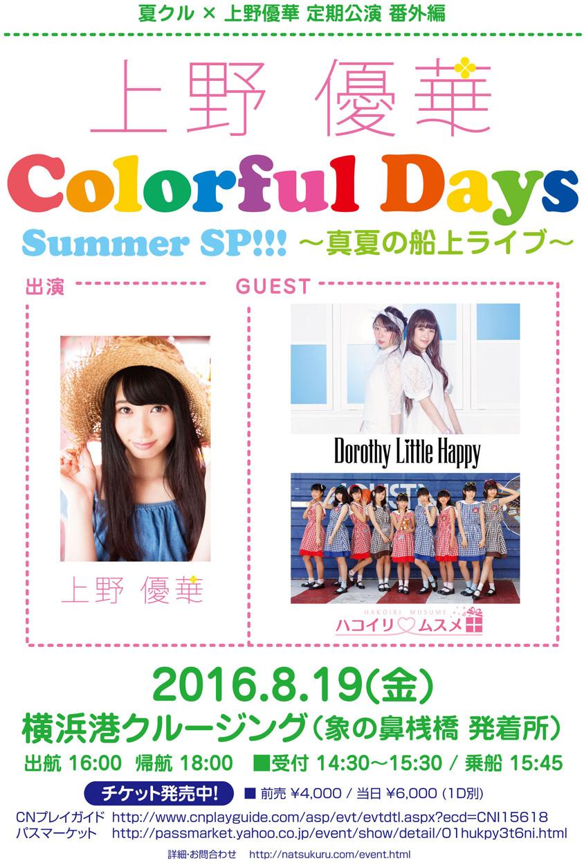 夏クル×上野優華 定期公演 番外編 Colorful Days Summer SP!!! ~真夏の船上ライブ~