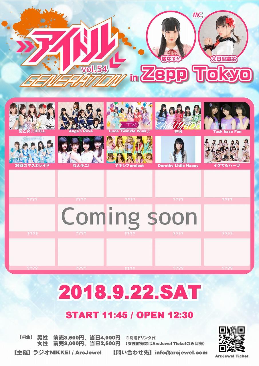 ラジオNIKKEI公開収録ライブ 「アイドルジェネレーション vol.54 ~September Symphonies~ in Zepp Tokyo 」