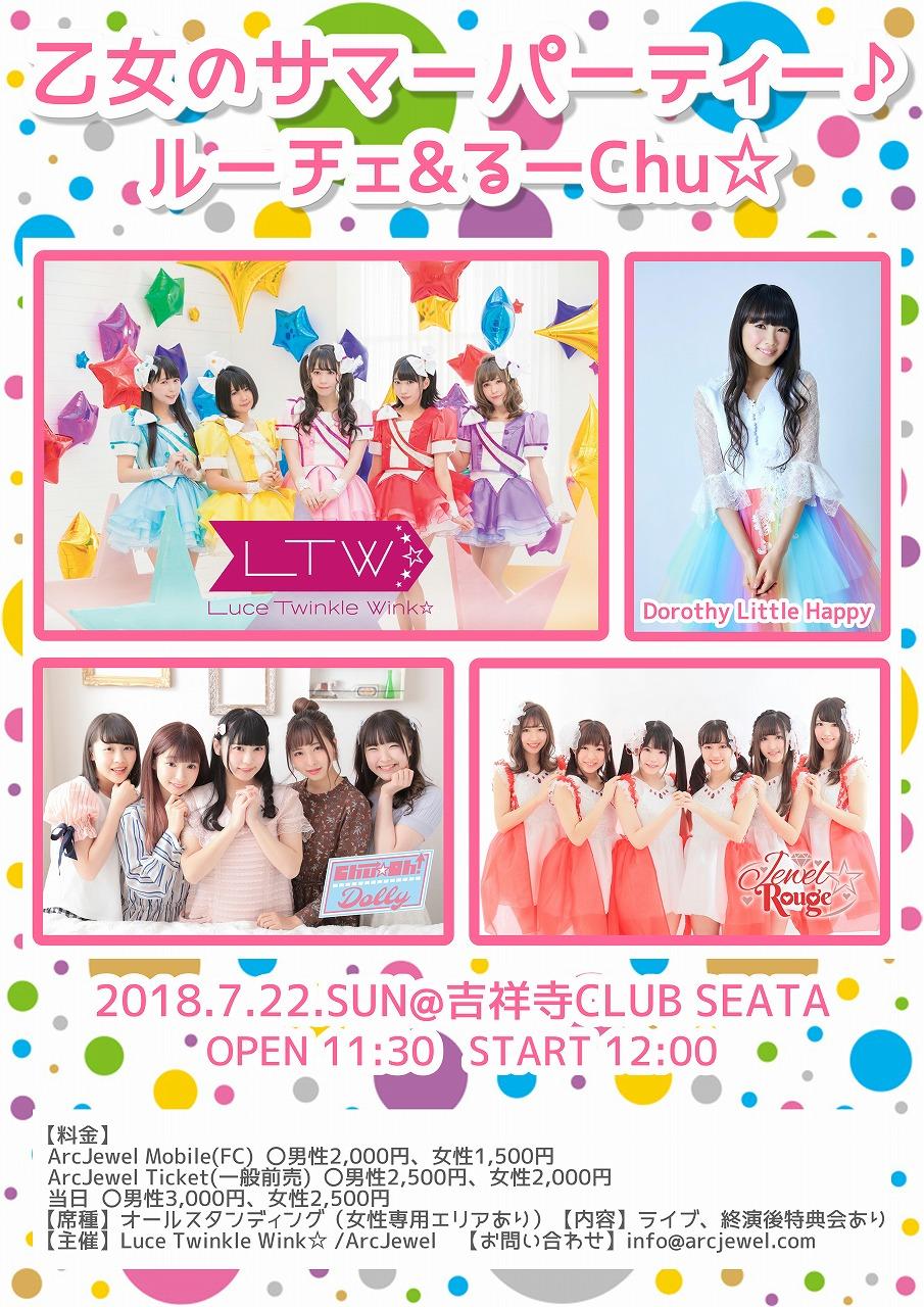 Luce Twinkle Wink☆主催ライブ【乙女のサマーパーティー♪~ルーチェ&るーChu☆~】
