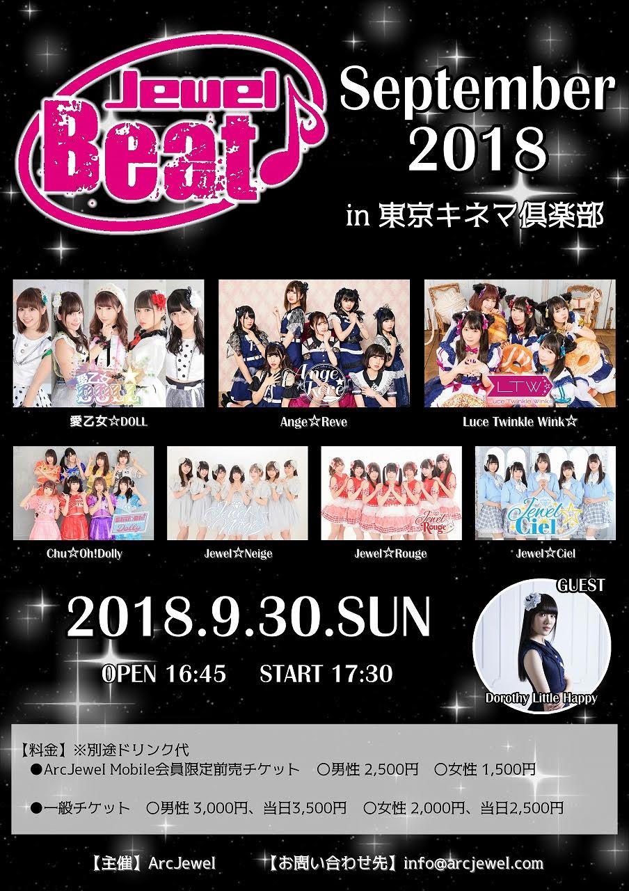 【9/30】Jewel Beat!!~September 2018~ in 東京キネマ倶楽部