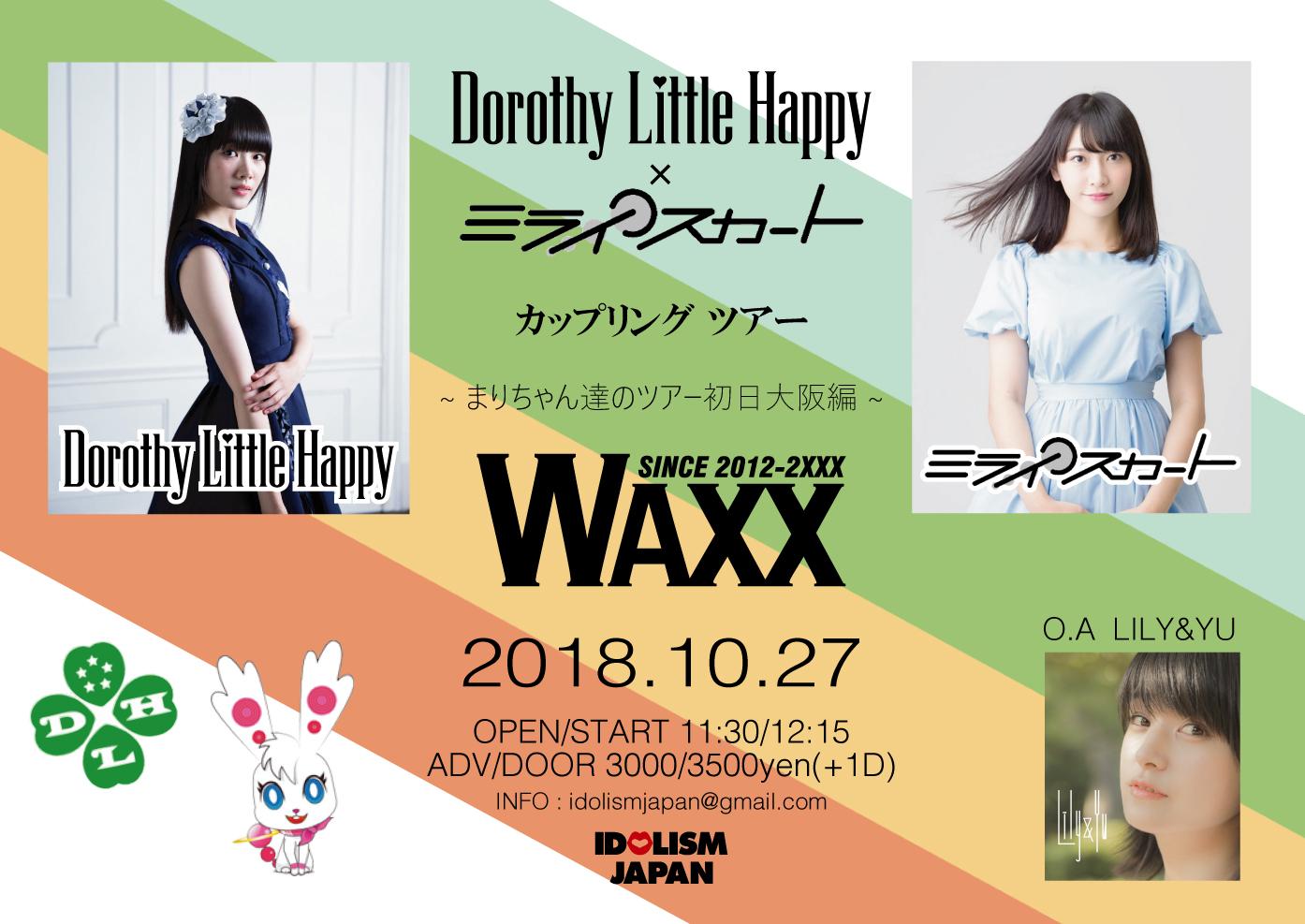 Dorothy Little Happy×ミライスカート カップリングツアー