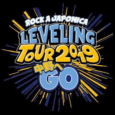 ロッカジャポニカ ROCK A JAPONICA LEVELING TOUR 2019 〜中野へGO〜 Phase 2