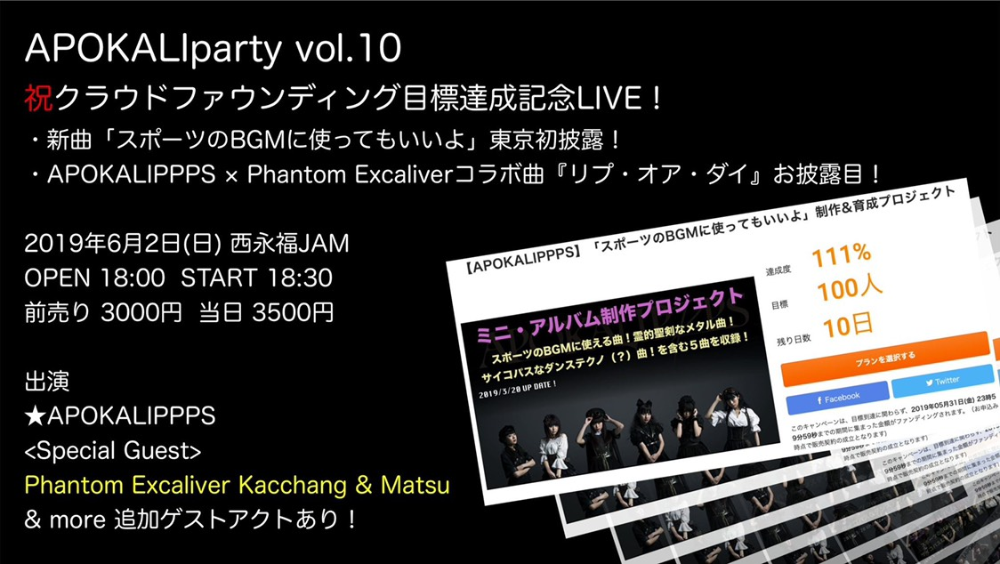 APOKALIparty vol.10