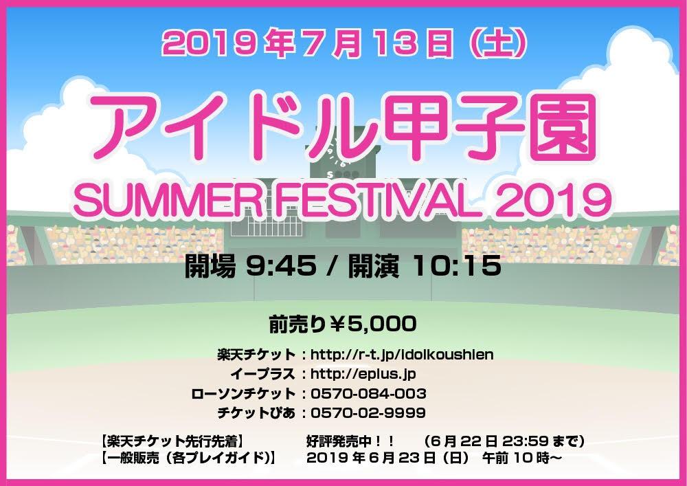 「アイドル甲子園 SUMMER FESTIVAL 2019」出演決定!!