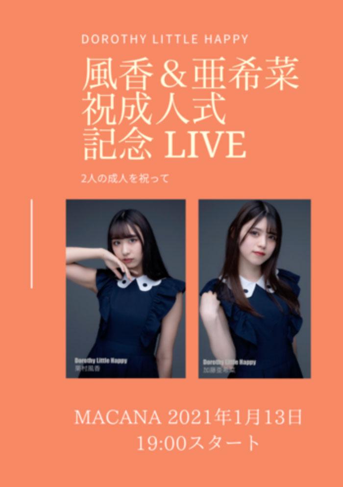 Dorothy Little Happy 2021〜「風香&亜希菜」祝成人式記念 LIVE!〜