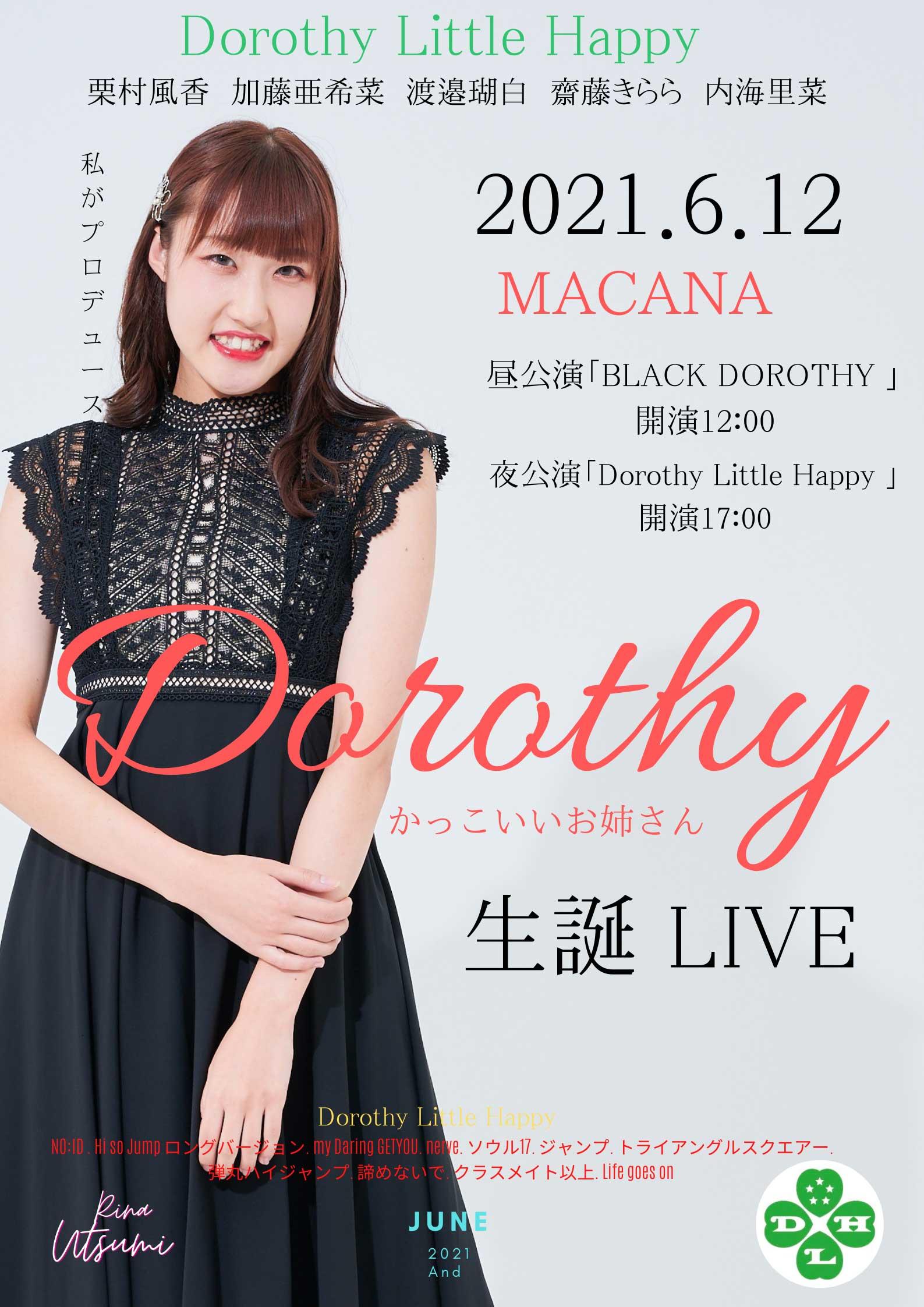Dorothy かっこいいお姉さん生誕 LIVE! 〜内海里菜プロデュース〜