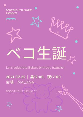 """🍀Dorothy Little Happy 2021 〜ベコちゃんの """"日曜生誕 LIVE!"""" 〜"""
