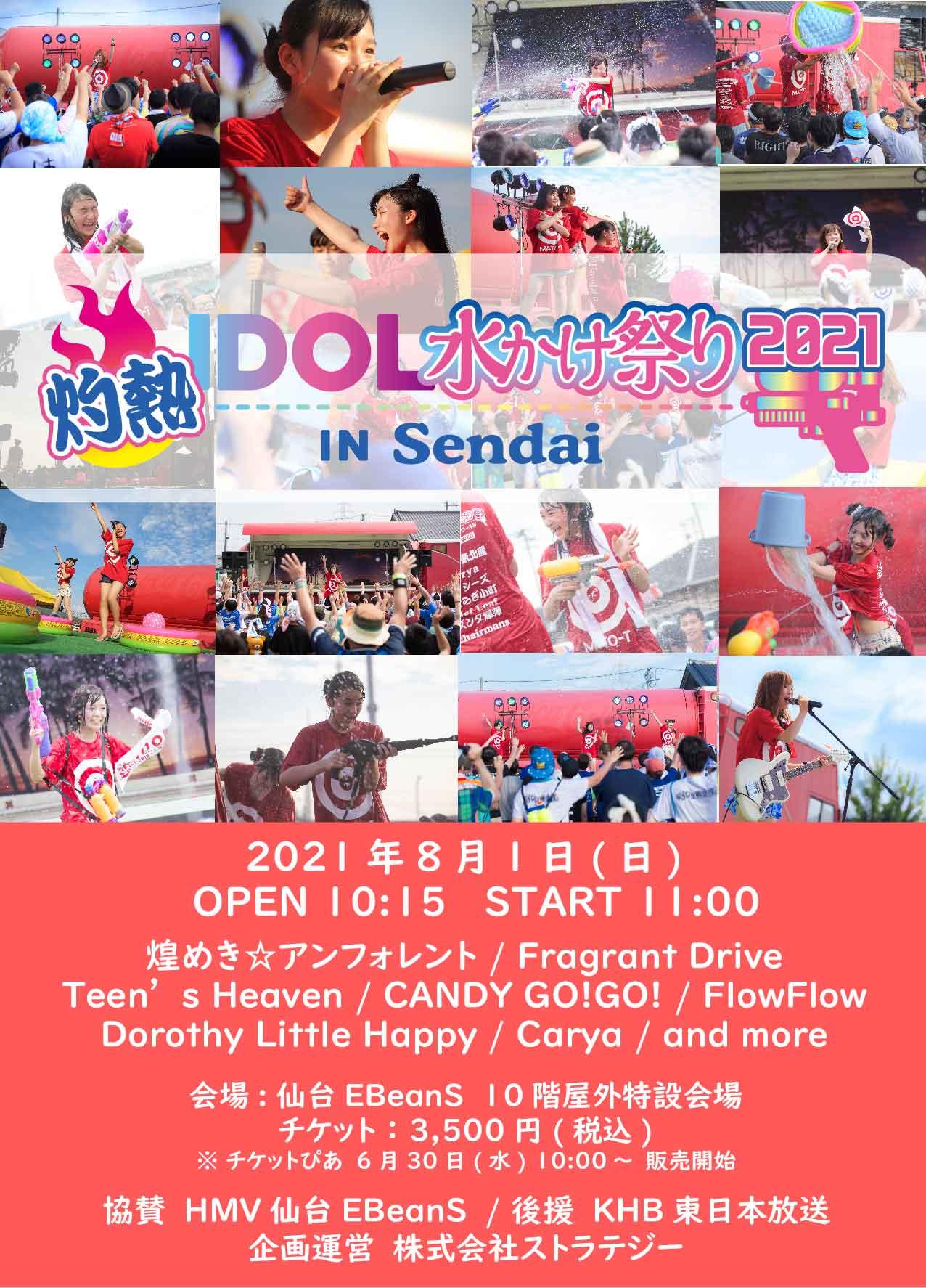 灼熱アイドル水かけ祭り2021 in Sendai