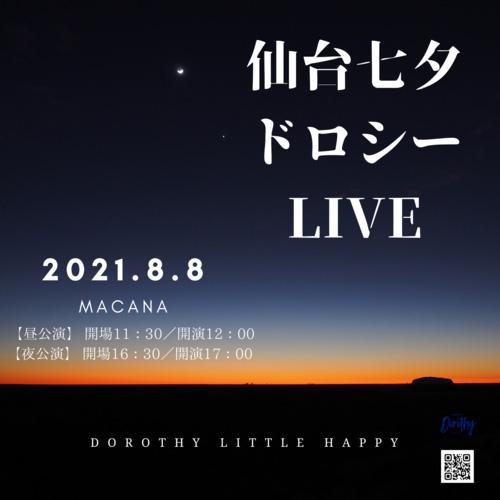 🍀Dorothy Little Happy 2021 〜仙台七夕ドロシー LIVE!〜