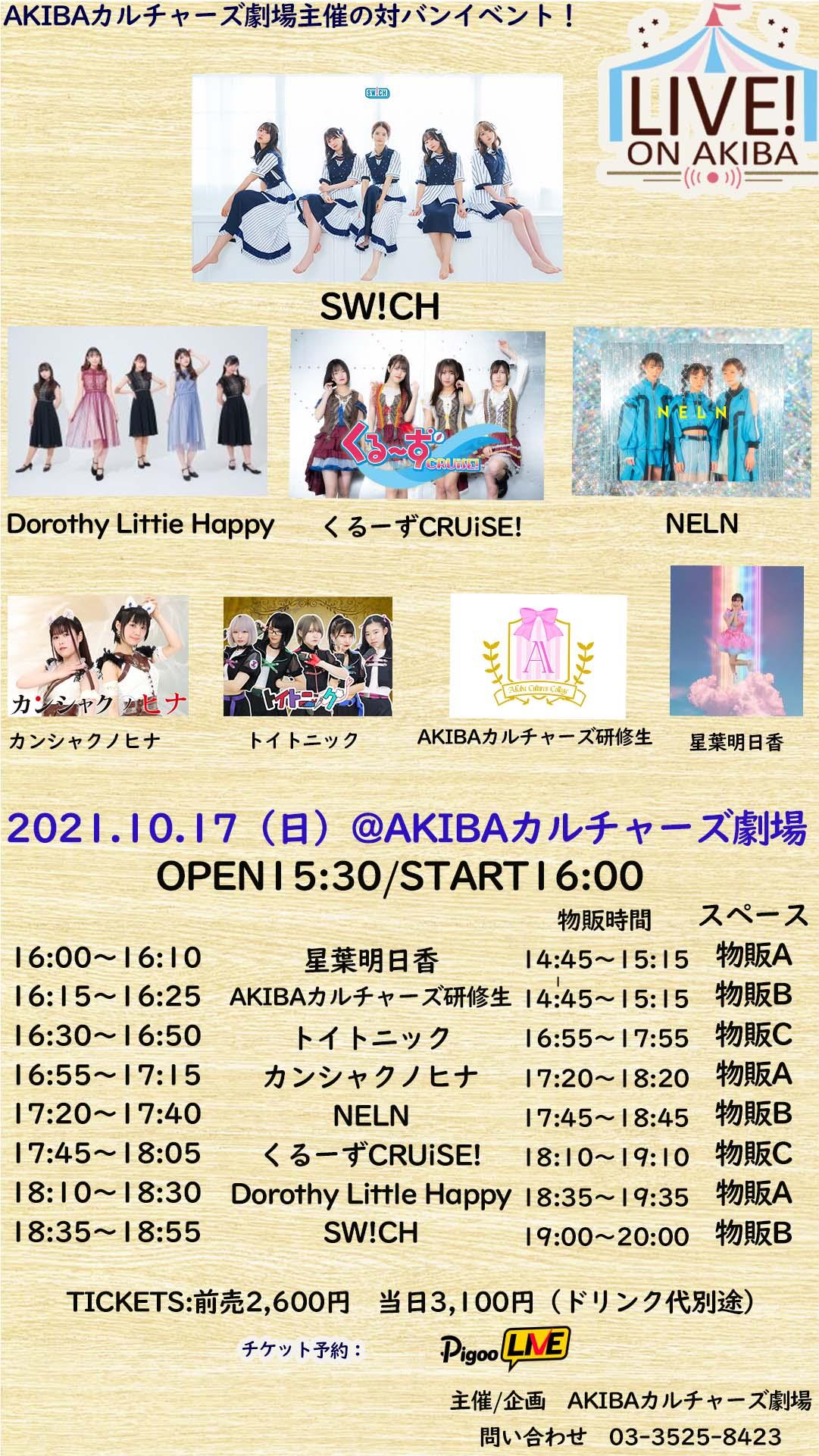 LIVE !ON AKIBA | Dorothy Little Happy